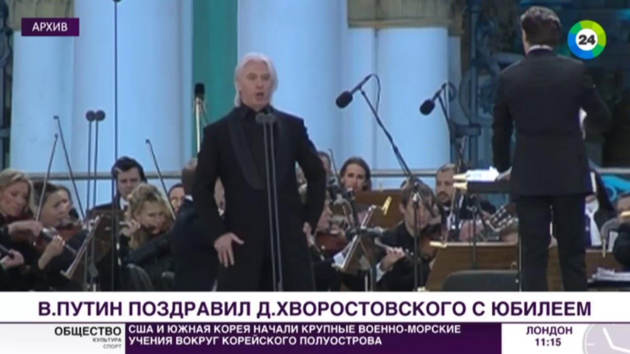 Путин отметил талант и силу духа певца Дмитрия Хворостовского - МИР24