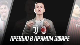 Ювентус Милан Кубок Италии Превью ПРЯМОЙ ЭФИР