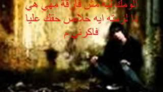 غريبة الناس وائل جسار - مع الكلمات