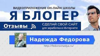 Отзыв о курсе по SMM | Школа интернет-маркетинга в Ташкенте