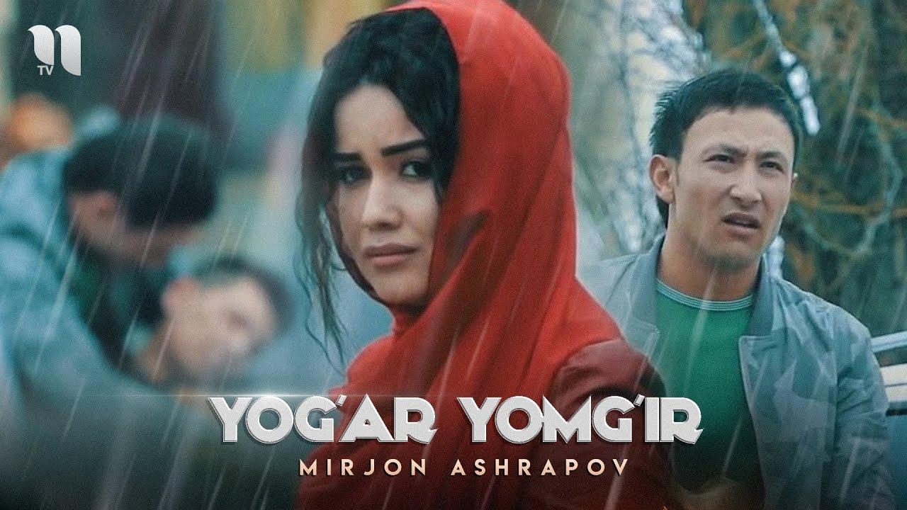 Mirjon Ashrapov - Yog'ar yomg'ir | Миржон Ашрапов - Ёгар ёмгир