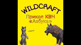 | WildCraft | Прикол Петросян КВН «Азбука» |