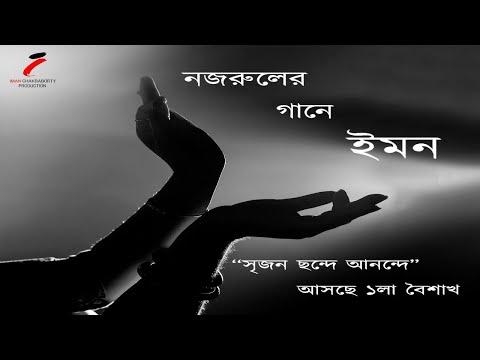 (সৃজন ছন্দে)Srijono Chonde Lyrics - Iman Chakraborty | Nazrul geeti