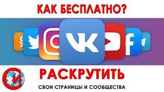 Как бесплатно раскрутить свои страницы и сообщества? Продвижение в социальных сетях.