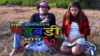 Nepali comedy Gadbadi 60 by Aama Agnikumari Media