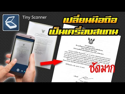 Tiny Scanner | เปลี่ยนมือถือเป็นเครื่องสแกนเอกสาร