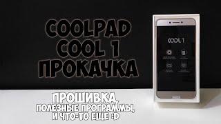 Coolpad LeEco Cool 1 прокачка. Прошивка полезные программы и что то ещё D