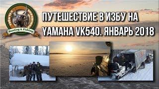 Поездка в новую избу на Yamaha VK540/Охота, рыбалка/Таёжные приключения