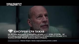 видео Кінопрем