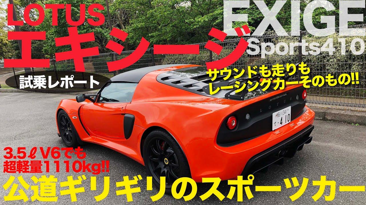 ロータス エキシージ は市販車とは思えないサウンド!! 公道で乗れるギリギリのスポーツカー!! 超刺激的すぎてヤバイ!! LOTUS EXIGE E-CarLife with 五味やすたか