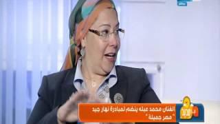 #نهار_جديد : لقاء مع د / محمد ثابت فنان تشكيلي و د/ صفية القباني عميد كلية فنون جميلة حلوان
