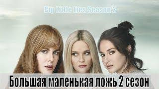 Большая маленькая ложь 2 сезон 1,2,3,4,5,6,7,8,9,10 серия / криминальный детектив / анонс, сюжет