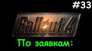 Fallout 4 - По заявкам Силовая броня Радиация 33
