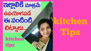 kitchen cleaning tips and tricks in telugu