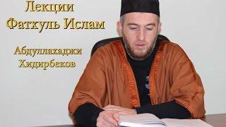 Можно ли  жениться скрытно / Абдуллахаджи Хидирбеков