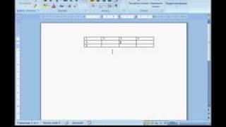 Microsoft Word 2007. Урок 17. Настройка свойств таблицы