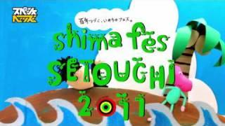shima fes SETOUCHI 2011 〜百年つづく、いのちのフェス〜  CM1-2