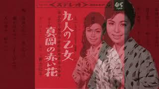 昭和四十年発売。 作詞:大矢弘子 作曲:山本丈晴。