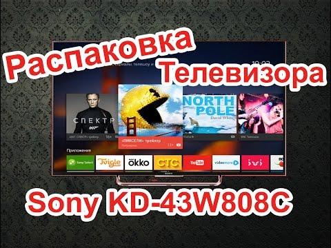 Распаковка телевизора Sony KD-43W808C