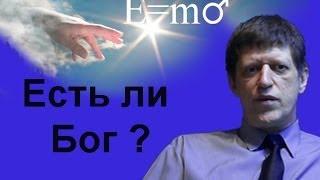 НЛО контакт со слабомыслящими  4 серия (Физика о Боге и НЛО) Катющик