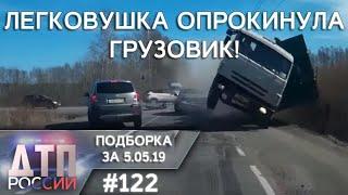 подборка ДТП за неделю. 5.05.19 Выпуск #122