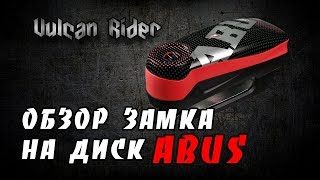 Обзор замка на диск ABUS Detecto 7000 RS1 [Vulcan Rider]