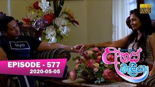 Ahas Maliga   Episode 577   2020-05-05 Thumbnail