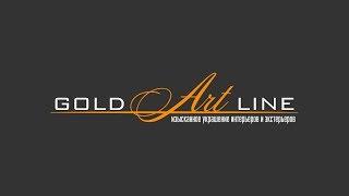 Gold Art Line   изысканное украшение интерьеров и экстерьеров