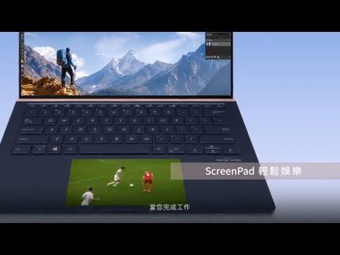 ASUS ScreenPad™ 情境使用