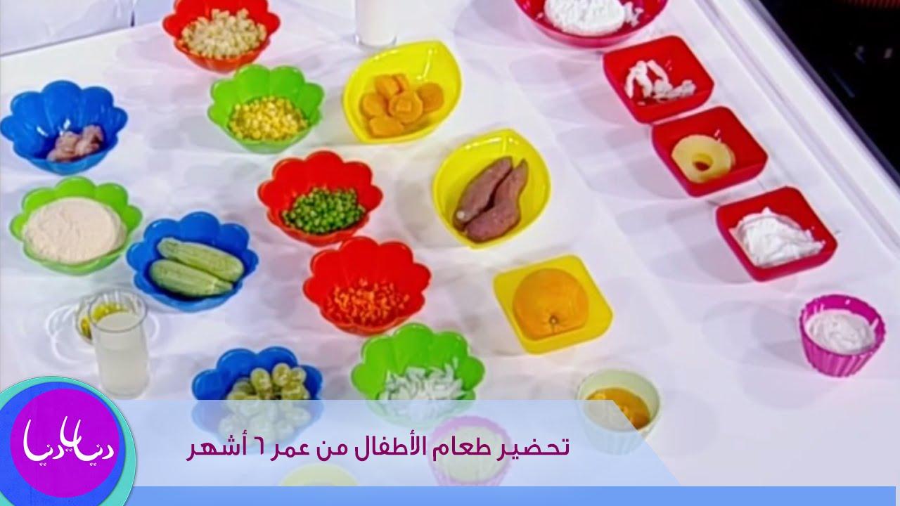 ربى مشربش تتحدث عن تحضير طعام الأطفال من عمر 6 أشهر Youtube