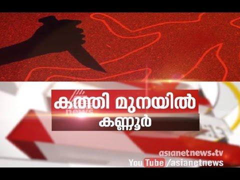 Political murders in Kannur  | Nerkkuner 13 Oct 2016