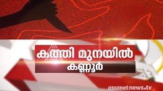 Nerkku Ner 14/10/16 Political murders in Kannur