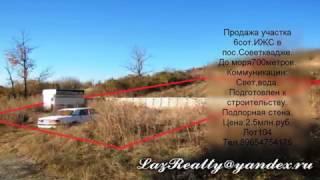 Продажа участка 6 сот.ИЖС в пос.Советквадже.Лот104(, 2017-03-17T19:58:41.000Z)