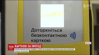 У Дніпрі тепер можна розплатитися за проїзд у трамваї банківською(, 2017-11-09T08:46:05.000Z)