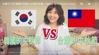台韓大不同-韓國中秋節vs台灣中秋節 [+韓語小教學]|Happy Moon Festivl- Korea VS. Taiwan|추석문화- 한국 vs 대만