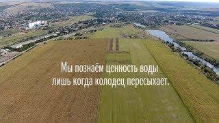 Мы познаём ценность воды лишь когда колодец пересыхает / Film Gagauzia