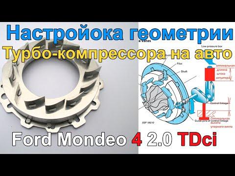 Настройка геометрии турбины Форд Мондео 4 2.0TDCi
