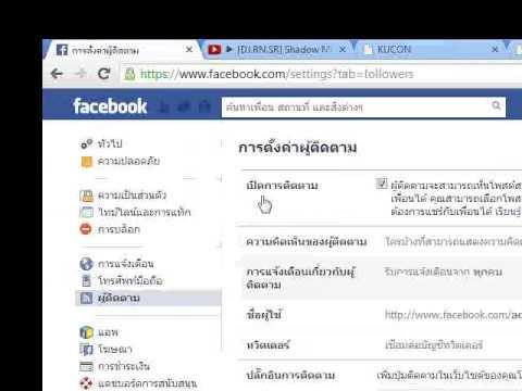 วิธีสร้างคนติดตามในเฟสบุ๊ค