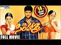 Simhadri Telugu Full Length Movie || NTR , Bhoomika Chawla , Ankhita