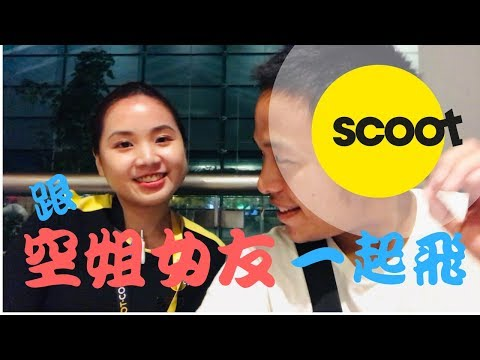 跟空姐女友一起上飛機吧|Flying With My Scootie Girlfriend