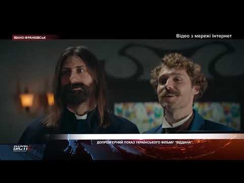 """Допрем'єрний показ фільму """"Віддана"""" відбувся в Івано-Франківську"""