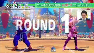 【伝説の優勝】ニュースeスポーツときど特集 山辺節子 動画 17