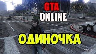 GTA ONLINE - Один против всех