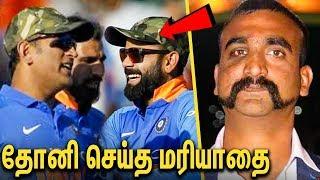 Ms Dhoni Tribute To Pulwama Martyrs   India vs Australia   cricket news