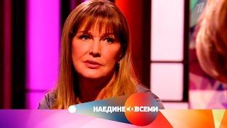 Наедине со всеми - Гость Елена Проклова. Выпуск от23.01.2017