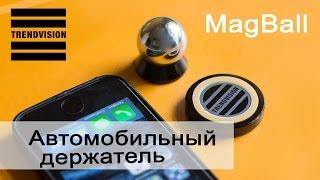 TrendVision MagBall(, 2016-08-17T10:52:08.000Z)