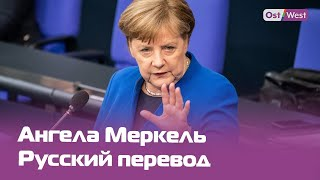 Ангела Меркель дает пресс-конференцию после переговоров с восточными землями. Прямая трансляция