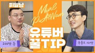 피알남 김홍석원장과 뮬피부과의 특급 콜라보!!~ 200…