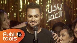 Hadi Aswad - Ya Kel El Omer [Music Video] 2018 //هادي أسود - كليب يا كل العمر