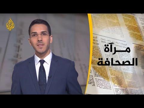 مرآة الصحافة الثانية 24/5/2018  - نشر قبل 1 ساعة
